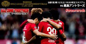 浦和レッズ チャンピオンシップ
