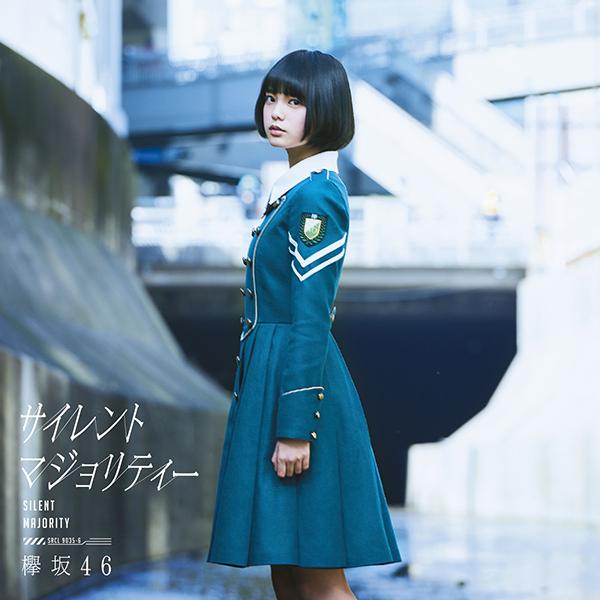 サイレントマジョリティー 欅坂46 紅白初出場