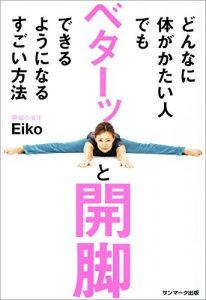 Eiko ヨガ 画像