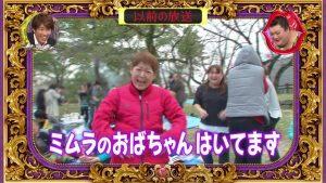 ミムラのおばちゃん 画像