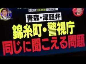 青森津軽弁 画像