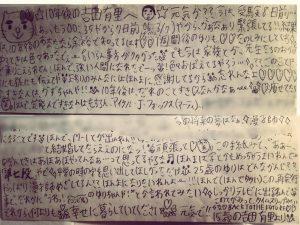 ゆりやん 手紙 画像