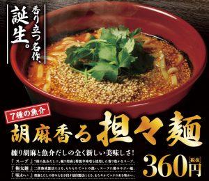 ごま担々麺 画像