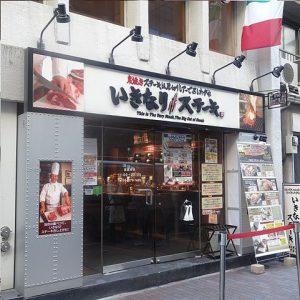いきなりステーキ 外観 画像