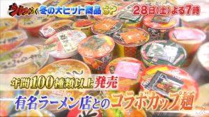 コラボカップ麺 画像