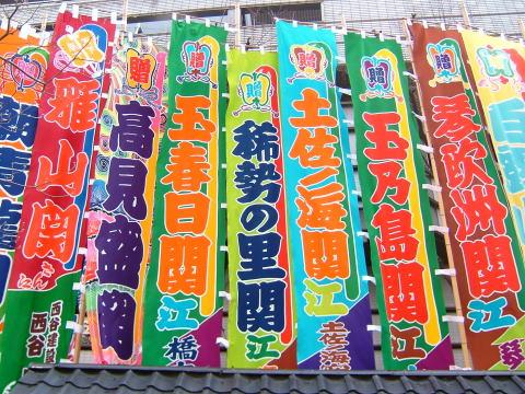 相撲 のぼり旗  画像