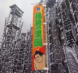 相撲 のぼり 画像