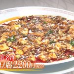 麻婆豆腐 画像