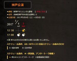 神戸公演 画像