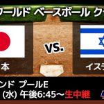 【WBC】イスラエル戦のみどころは?キーマンは誰?先発は千賀滉大投手!