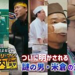 【左江内氏】最終回は菅田将暉がバスジャック犯?EDダンスがキレキレ!