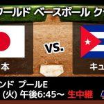 【WBC】二次ラウンドのキューバ戦みどころは?決勝ラウンド進出への条件は?