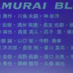 【W杯最終予選】日本代表メンバー選出に不満が爆発?UAE戦のみどころは?