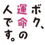【ボク運命の人です】晴子の気持ちは偶然と運命のどっちなの?第2話感想