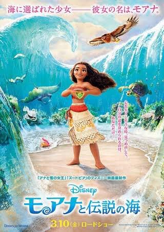モアナと海の伝説 画像