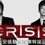 CRISIS(クライシス)第一話みどころとロケ地の場所はどこ?目撃情報多数有り!