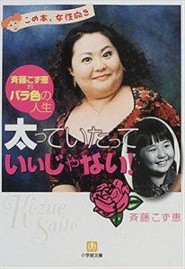 斉藤こず恵 画像