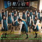 残酷な観客達の欅坂46メンバーの出席番号は誰が何番?あらすじや見どころは?
