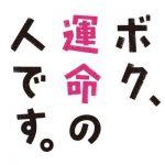 【ボク運】正木と晴子が付き合う!ライスシャワーの意味は?第6話感想ネタバレ