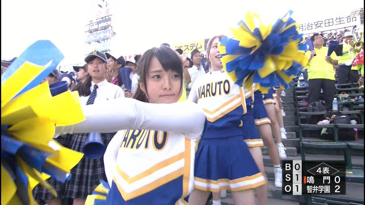 鳴戸高校 美人チア 画像