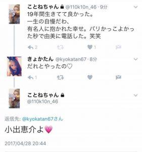 小出恵介 ハニトラ 画像