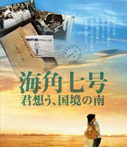 田中千絵 台湾映画 画像