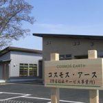 【埼玉】熱中症事故死の障害者施設コスモスアースはどこ?殺人の可能生も?
