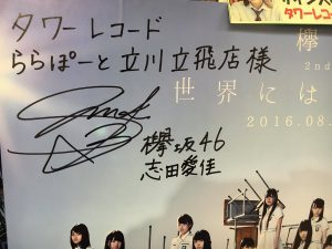 志田愛佳 サイン 画像