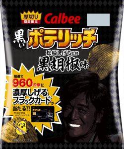 松崎しげる 黒胡椒 ポテリッチ 味 口コミ 発売 画像
