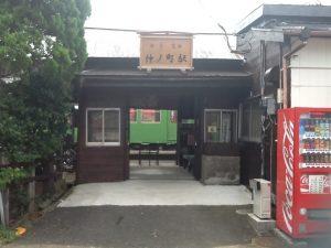 銚子電鉄 仲ノ町駅 画像