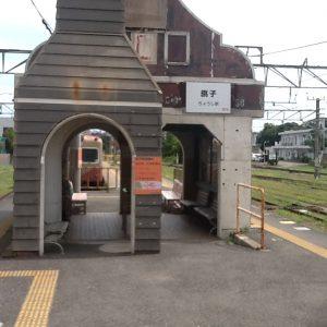 銚子駅 銚子電鉄 リフォーム 画像