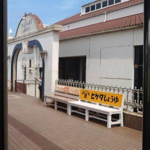 犬吠駅 銚子電鉄 おすすめ 画像