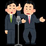 【ENGEIグランドスラム】出演者やタイムテーブル(ネタ順)は?9月23日放送