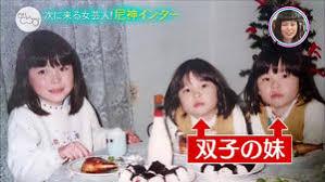 尼神インター 誠子 双子 妹 画像