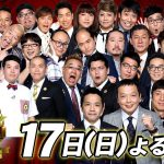 【THE MANZAI 2017】出場者タイムテーブル!プレマスターズ枠は誰?