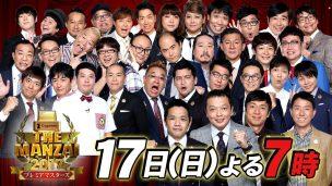 THE MANZAI 2017 タイムテーブル 出演者 画像