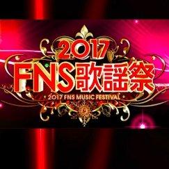 FNS歌謡祭 2017 冬 12月 出演者 タイムテーブル 画像