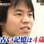 【公開大捜索】和田竜人は誘拐された松岡伸矢か?怖すぎる事件が話題に