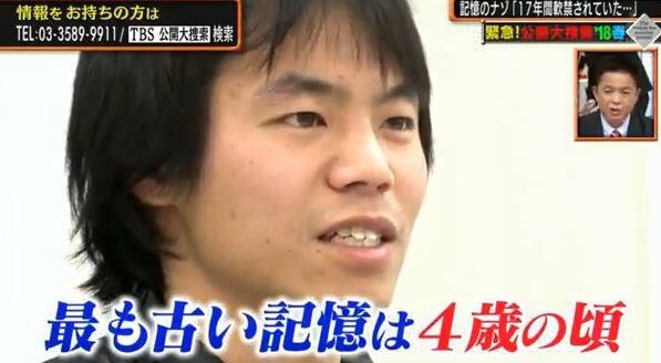 和田竜人 松岡伸矢 そっくり 誘拐 失踪 画像