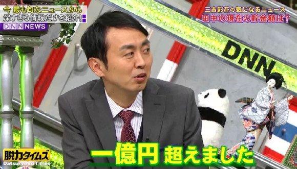 アンガールズ 田中卓志 貯金 一億円 年収 いくら 画像