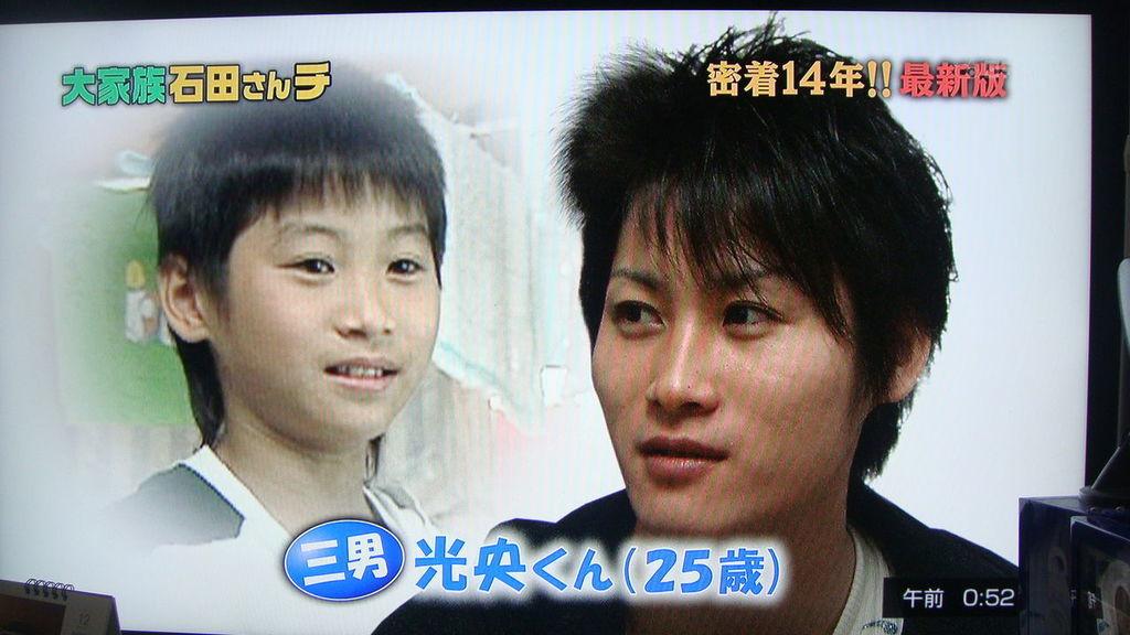 石田さんチ 大家族 家族構成 年齢 画像