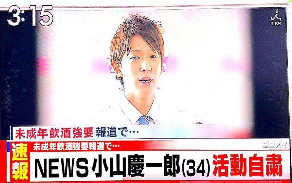 小山慶一郎 NEWS 活動自粛 いつまで 画像